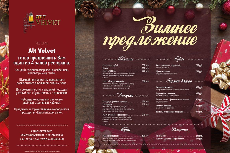Зимнее меню в Alt Velvet